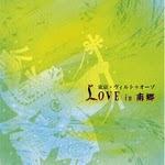 「東京・ヴィルトゥオーゾ」LOVE in 南郷