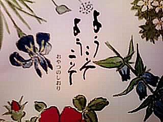 六花亭カタログ
