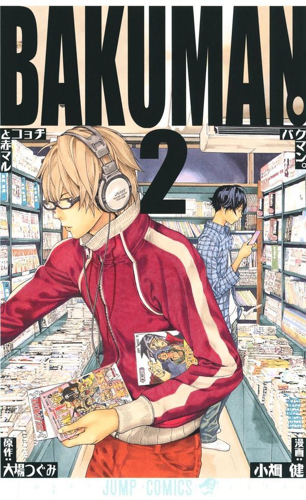 felix ip。蟻速畫行: Bakuman Cover Art