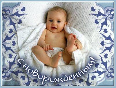 Поздравление с рождением внука в четверостишье
