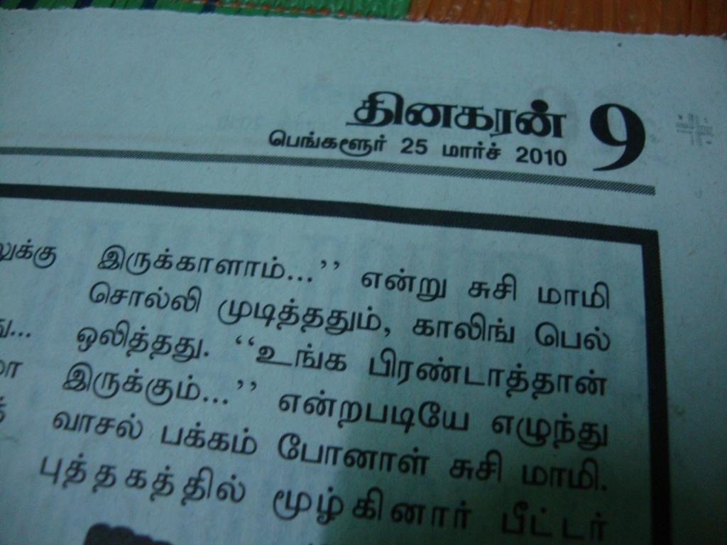 dinakaran tamil news paper today tamil pdf
