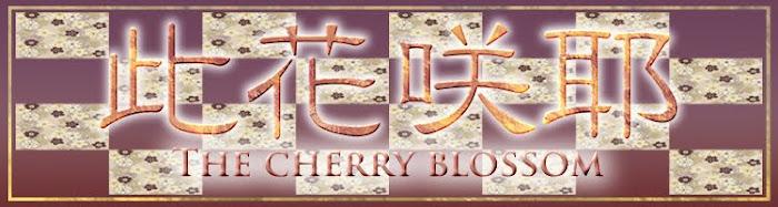 此花咲耶 -The Cherry Blossom-
