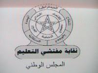 بيان المجلس الوطني لنقابة المفتشين