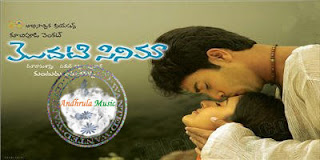 Modati Cinema Telugu Movie Mp3 Songs - Andhrula Music