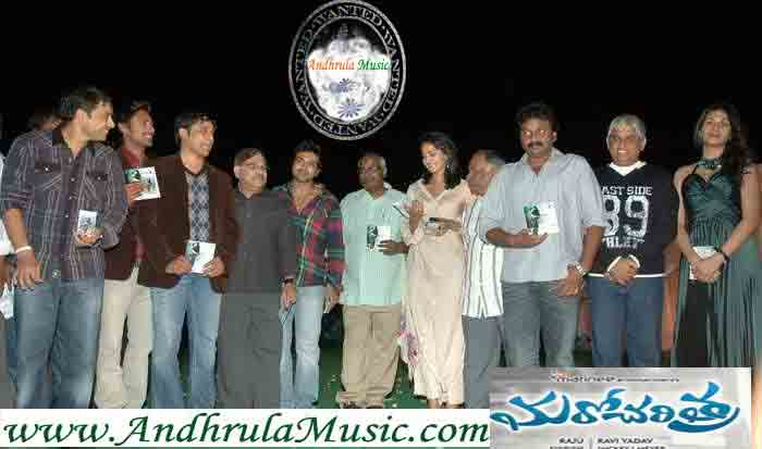 MARO CHARITRA (2010) Telugu Movie Video Songs