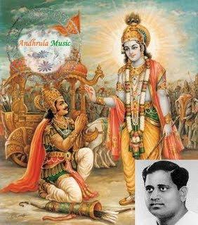 Bhagavad Geetha - Ghantasala Venkateswara Rao | Andhrula Music