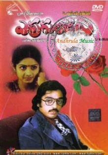 Erra Gulabeelu Mp3 Songs | Telugu Melody Songs