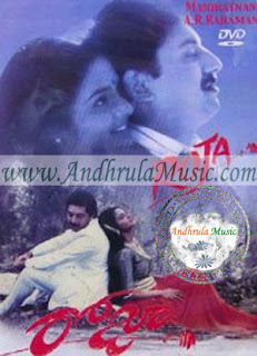 Roja Telugu Movie Songs Lyrics