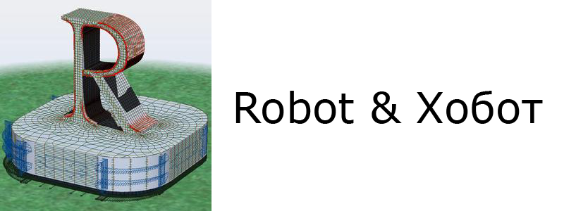 Robot и Хобот