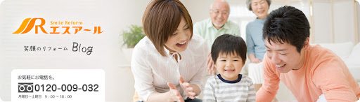 笑顔のリフォーム エスアールBlog