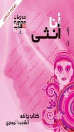 مدونات مصرية للجيب-العدد الثالث