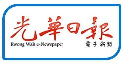 Kwong-Wah-Yit-Poh-Penang-Sin-Poe-malaysiapaper.blogspot.com.jpg