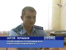 Чернышов Сергей Васильевич