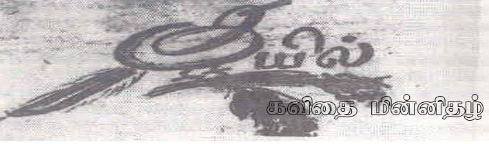 குயில்