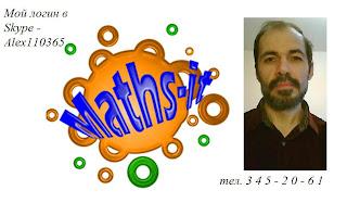 репетитор по математике для студентов