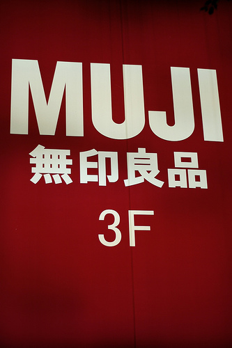muji every where in HK