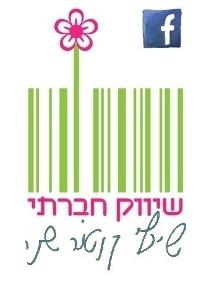 הצטרפו לדף שיווק חברתי בפייסבוק