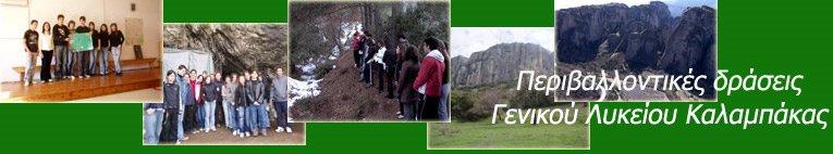 Περιβαλλοντικές δράσεις Γενικού Λυκείου Καλαμπάκας