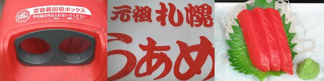 rouge tokyo