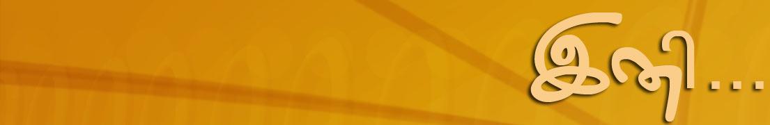 இனி - டென்மார்க்