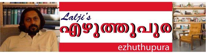 Lalji's Ezhuthupura