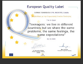 Greece: Our European Quality Label!