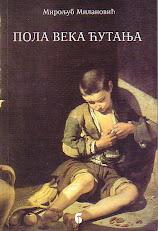 Реална књижевна критика