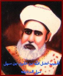 Al-Habib Fadhlullah Mauladawilah