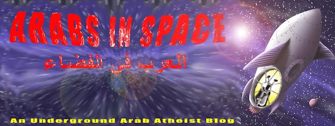 Arabs in Space العرب في الفضاء