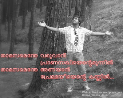 Love Quote Malayalam Photos Love Quotes in Malayalam