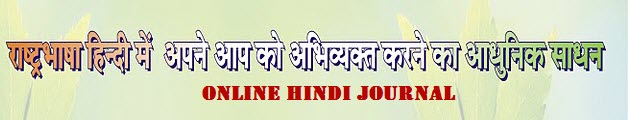 ON LINE HINDI JOURNAL
