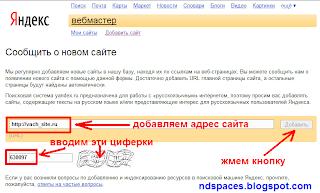Регистрация сайта в Яндексе. Бесплатная регистрация сайта в Яндексе. Регистрация сайта в поисковиках. Регистрация сайта в yandex. Раскрутить сайт бесплатно. Регистрация сайта на яндексе. Раскрутка сайта в поисковиках. Добавить сайт в яндекс.