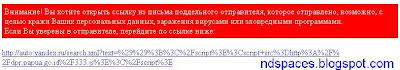 Предупреждение почтовой службы Яндекса.Внимание! Вы хотите открыть ссылку из письма поддельного отправителя, которое отправлено, возможно, с целью кражи Ваших персональных данных, заражения вирусами или зловредными программами.