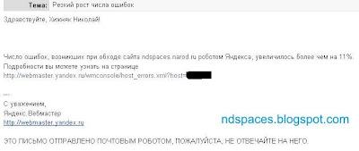 Письмо Яндекса. Резкий рост числа ошибок. Число ошибок, возникших при обходе сайта ... роботом Яндекса, увеличилось более чем на 11%. Подробности вы можете узнать на странице... С уважением, Яндекс.Вебмастер. ЭТО ПИСЬМО ОТПРАВЛЕНО ПОЧТОВЫМ РОБОТОМ, ПОЖАЛУЙСТА, НЕ ОТВЕЧАЙТЕ НА НЕГО.