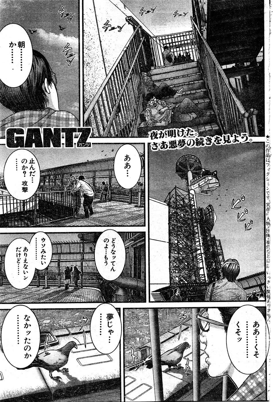 GANTZの画像 p1_13