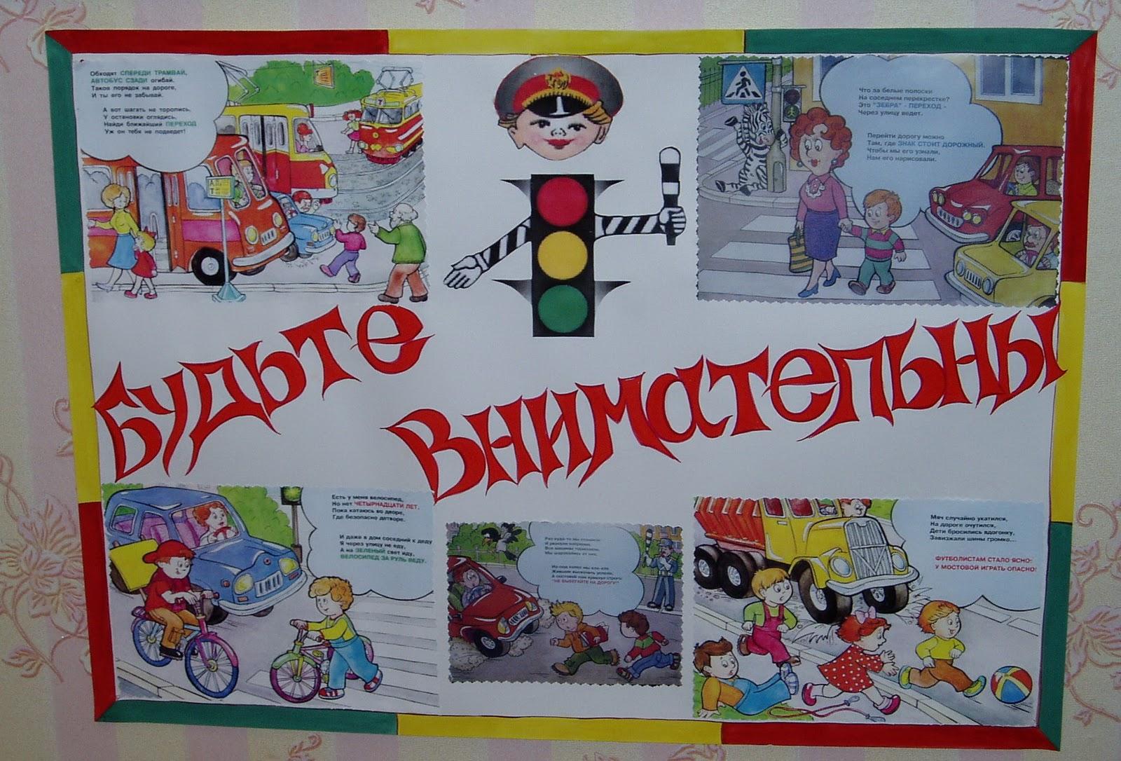 Плакат по пдд для школьников своими руками