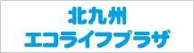 【エコライフプラザ】スタッフブログ