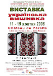 Exhibition of Embroiderings Ukrainians