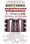 Exhibition of Embroiderings Ukrainians
