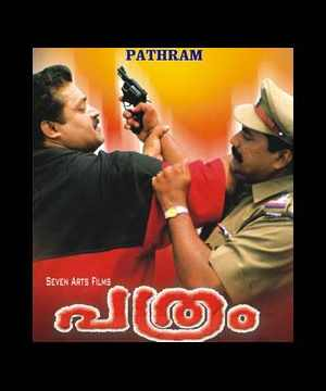 Pathram movie