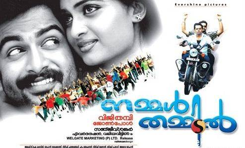 Nammal Thammil Watch Malayalam Movie Online