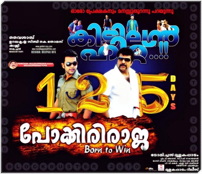 free download malayalam latest movies 2017
