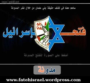 تم الانتقال إلى مدونة فتح اسرائيل تابعونا هنالك