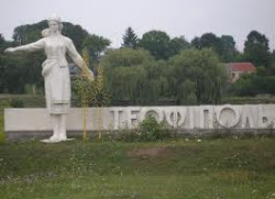Теофіполь