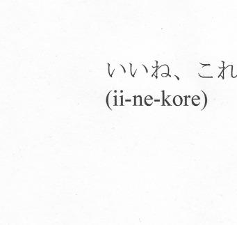 ii-ne-kore