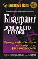 Купить книгу «Квадрант денежного потока» на bolero.ru