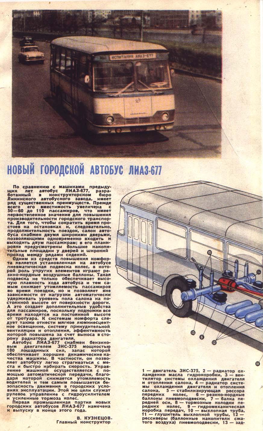 Тормозная система автобуса лиаз схема