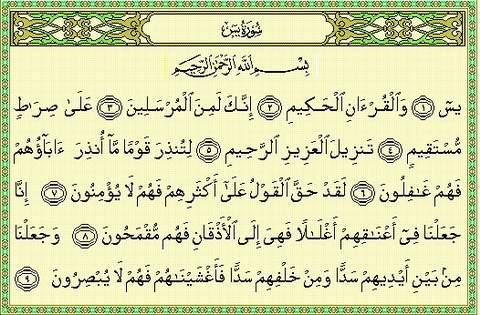 перестать зависеть ясин сура текст читать на арабском заполнения