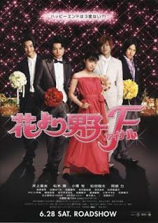 Hana Yori Dango Live Final (2009) online y gratis