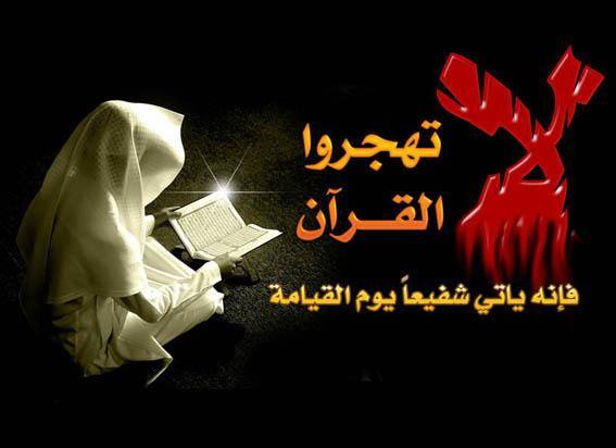 القرآن الكريم مصاحف كاملة برابط